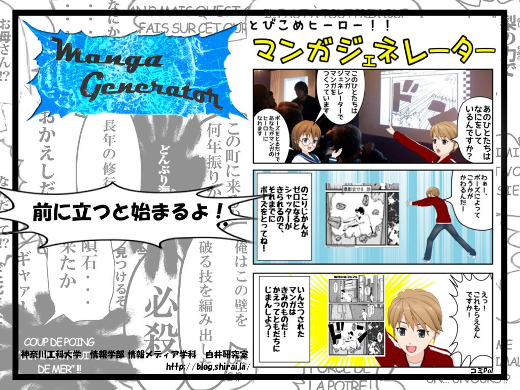 MangaGenerator_title